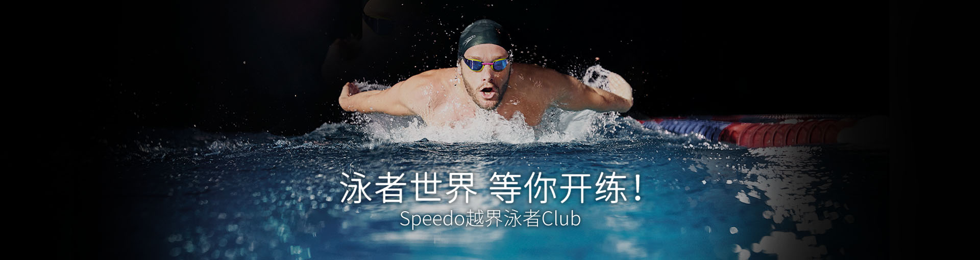 Speedo Fit 2016
